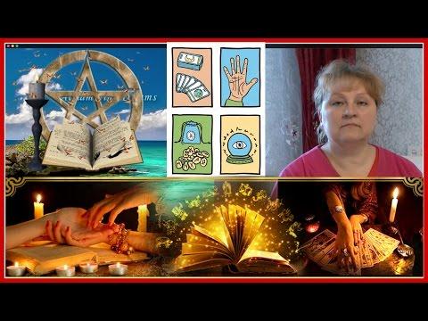 Какие виды гадания самые эффективные ! Приворот + Магия + ВЕДЬМЫ + ДУХИ !