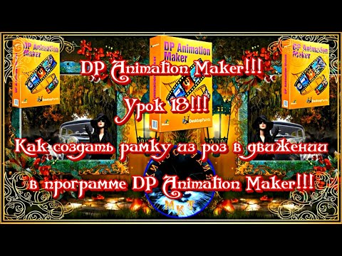 DP Animation Maker!!! Урок 18!!! Как создать рамку из роз в движении в программе DP Animation Maker!
