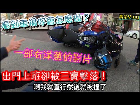 【黃帝Vlog】彰化三寶現身沒有人保得住你 你只能自保 ! 如果你看見車禍你會怎麼做 !? 看完趕快去買吧 ! #台灣三寶 #黃帝Vlog