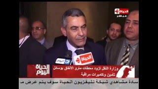 الحياة اليوم - تقرير عن تأمين محطات مترو الانفاق بــ كاميرات مراقبة