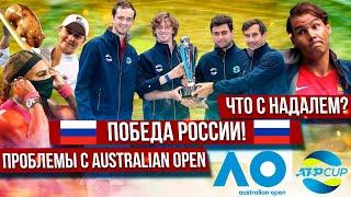 Как сборная России выиграла ATP Cup будет ли играть Надаль и чего ждать от Australian Open