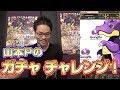 山本Pのガチャ チャレンジ!~ガンホーコラボ篇~ の動画、YouTube動画。