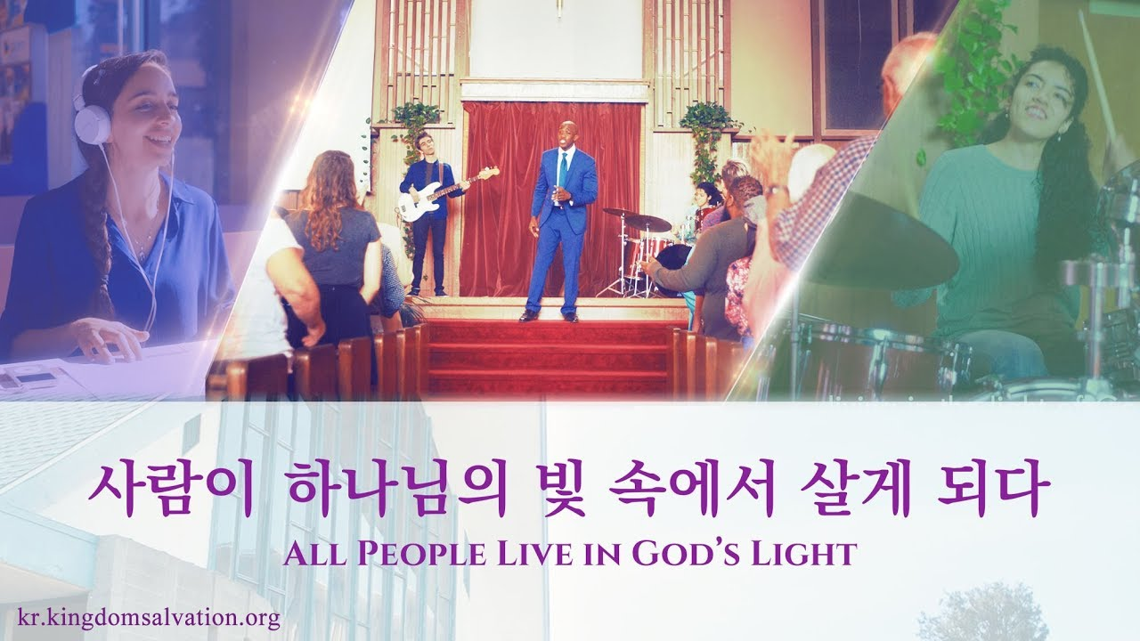 찬양 뮤직비디오<사람이 하나님의 빛 속에서 살게 되다>