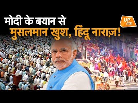 मोदी के बयान से मुसलमान खुश, हिंदू नाराज़ ! | UP Tak