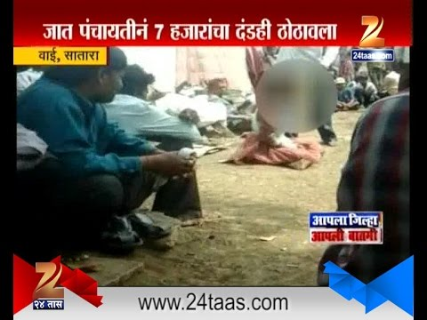 Wai : Satara Jat Panchayat Beating Father And Daughter And Fined Them By Seven Thousand Rupees