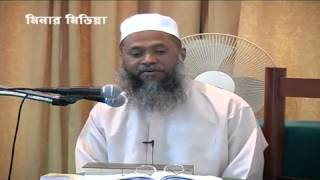 Bangla | Dua Kabuler Sharto by Sheikh Abdul Qaiyum