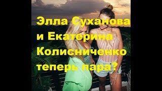 Элла Суханова и Екатерина Колисниченко теперь пара? ДОМ-2, Новости, ТНТ