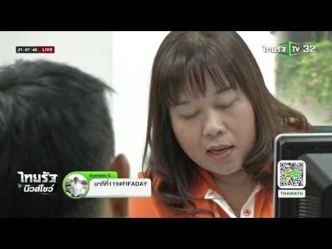 ไฟเขียวกู้บ้านประชารัฐ 7 หมื่นล้าน | 22-03-59 | ไทยรัฐนิวส์โชว์ | ThairathTV