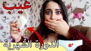 أهم 4 نصائح للدورة الشهرية لازم كل بنت تعرفها !! للبنات فقط !!!!