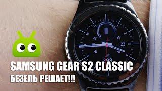 Обзор Samsung Gear S2 Classic