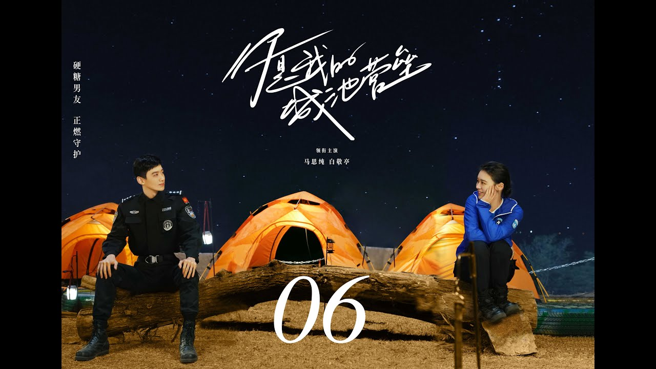 Download =ENG SUB= 你是我的城池營壘 You Are My Hero 06 馬思純 白敬亭 CROTON MEGAHIT Official