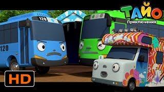 Тайо Новый Эпизод l #6 Кемпинг маленьких автобусов l мультфильм для детей l Приключения Тайо