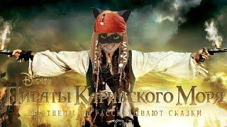 Леди Баг и Супер Кот# Трейлер Пираты Карибского моря:Мертвецы не рассказывают сказки 2017 (Пародия)
