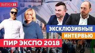 Выставка PIR EXPO 2018 (ПИР 2018), видеоотчет и эксклюзивные интервью