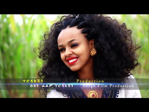 Merkeb Bonitua - Shewruba - New Ethiopian Music (Official Video)