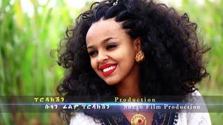 Merkeb Bonitua - Shewruba ሾሩባዬ (Amharic Tigrigna)