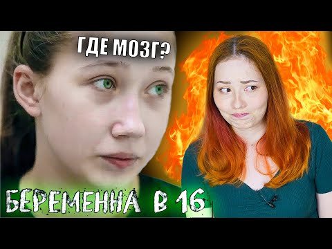 БЕРЕМЕННА В 16 - ТУПОЙ ФИНАЛ СЕЗОНА   Теледичь