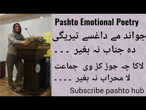 Pashto Emotional New Poetry   Da Jawand Me Daghase Terigi Da Janab Na Bagher