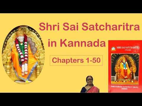 Shri Sai Satcharitra Audio in Kannada  - Chapter 13/50