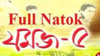 New Bangla Natok Jomoj 5   Mosharraf Karim