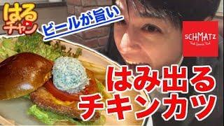 本日の動画 吉祥寺 シュマッツ(SCHMATZ)さんで チキンカツバーガー食べ...