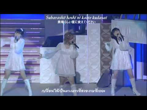 Hello Project - Only  You  (LIVE) (Thai sub)
