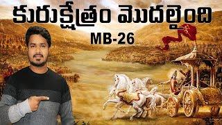 Mahabaratam- 26 | Krishna to be on Pandavas side | In Telugu | Vikramaditya | EP#196