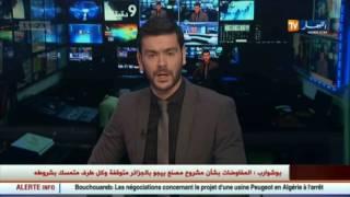 بوشوارب : الجزائر لن تتنازل عن حقها في التفاوض بخصوص مصنع بيجو لتركيب السيارات