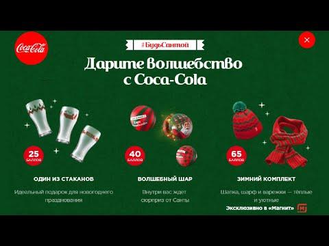 Акция кока-кола зима 2019-2020 #БудьСантой  обзор и распаковка шары, стаканы