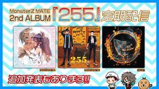 アルバム「255」定期配信 追加発表もあるヨ!#3