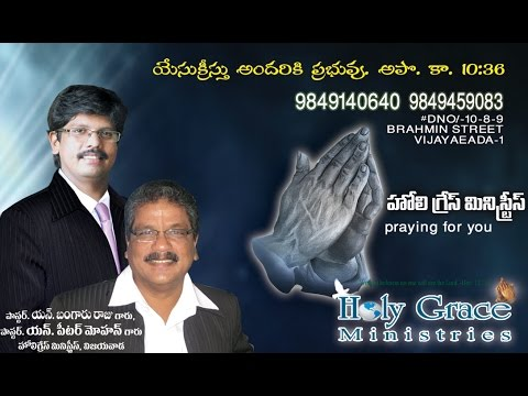 Peter Mohan Manduchunna Poda Stuthincheda (Holy Grace Ministries)