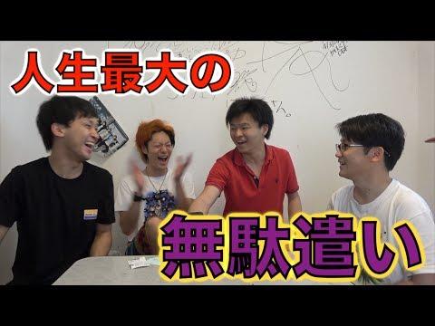 【あなたならどう使う?】1万円無駄遣い選手権!!!