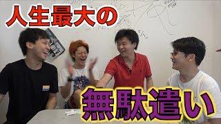 【あなたならどう使う?】1万円無駄遣い選手権!!! thumbnail