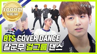 [주간아.zip] 방탄소년단 걸그룹 커버댄스 모음집 l 방탄소년단(BTS)