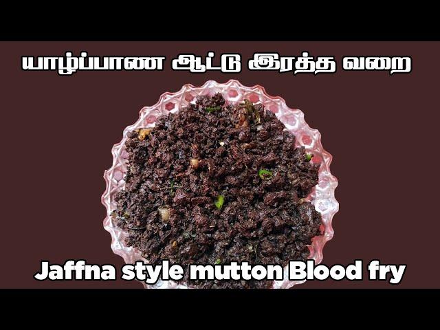 சத்தான சுவையான யாழ்ப்பாண ஆட்டு இரத்த வறை   Jaffna style Goat Blood Fry   Aattu Ratham Poriyal