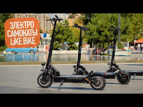 Новые электросамокаты Like.Bike - S10 Plus, AWD и OffRoad