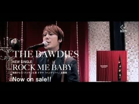 THE BAWDIES - ROCK ME BABY<TV SPOT 15秒(発売後ver.)>