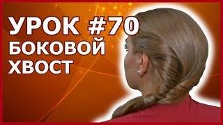 Прическа для Длинных Волос на Скорую Руку| Боковой Хвост с Жгутами| Своими Руками| Видео Урок