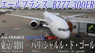 (深夜便) エールフランス航空 B777-300ER搭乗記 東京/羽田−パリ/シャルル・ド・ゴール Air France (Economy) Tokyo HND to Paris CDG