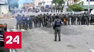 """Во время """"Штурма Венесуэлы"""" погиб один полицейский, еще двое ранены"""