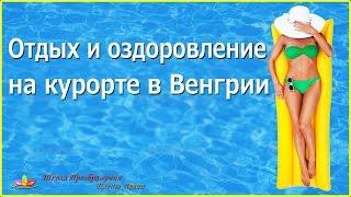видео Лечебные возможности курортов Кипра