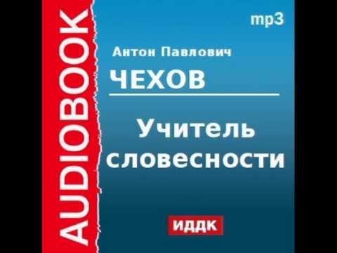 2000211 Аудиокнига. Чехов