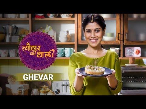 Download Sakshi Tanwar Makes Ghevar For Gangaur | Tyohaar Ki Thaali Special | Indian Sweet Recipe