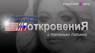 ОТКРОВЕНИЯ С НАТАЛЬЕЙ ЛАПИНОЙ - АВТОРСКИЙ ПРОЕКТ| SELF ИНТЕРВЬЮ 18+