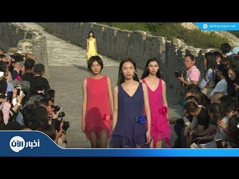 عرض ازياء على سور الصين العظيم  - نشر قبل 5 ساعة