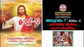 CLASS 12 CH 7 - PART 2 || SANDESANILAYAM ONLINE CATECHETICAL || MAAC TV