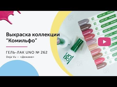 UNO, Гель–лак №262 Deja Vu — «Дежавю»