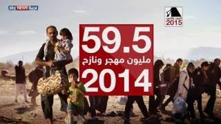 65 مليون نازح ولاجئ في 2015
