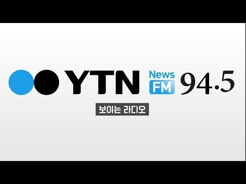 [보이는 라디오] YTN RADIO LIVE