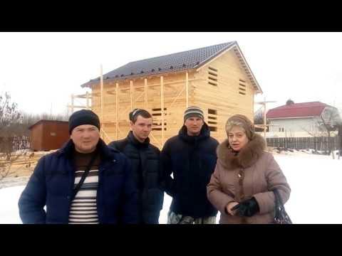 Отзыв строительства дома из бруса Истра 9х9   Экостройдом